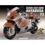 スズキ ハヤブサGSX1300R全国版  73号
