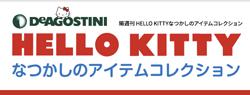 隔週 HELLO KITTY なつかしのアイテムコレクション