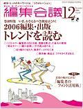 編集会議 2006年12月