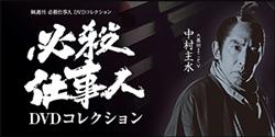 必殺仕事人DVDコレクション全国版