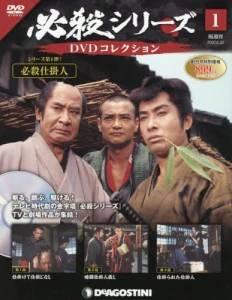 必殺シリーズDVDコレクション全国版 1号