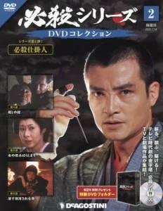 必殺シリーズDVDコレクション全国版 2号