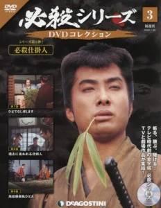 必殺シリーズDVDコレクション全国版 3号