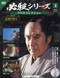 必殺シリーズDVDコレクション全国版 4号