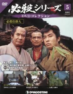 必殺シリーズDVDコレクション全国版 5号