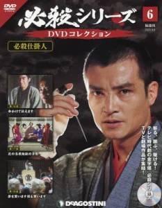 必殺シリーズDVDコレクション全国版 6号