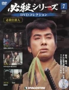 必殺シリーズDVDコレクション全国版 7号