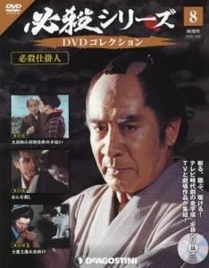 必殺シリーズDVDコレクション全国版 8号