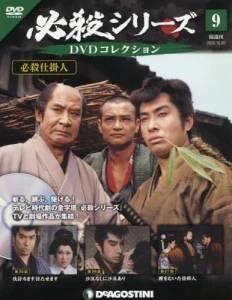必殺シリーズDVDコレクション全国版 9号