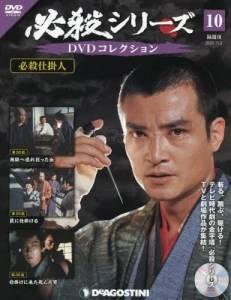 必殺シリーズDVDコレクション全国版 10号