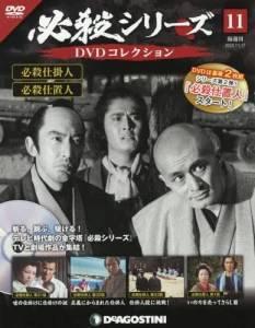 必殺シリーズDVDコレクション全国版 11号