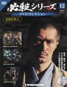 必殺シリーズDVDコレクション全国版 12号