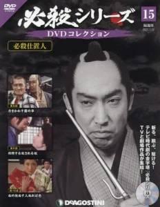 必殺シリーズDVDコレクション全国版 15号