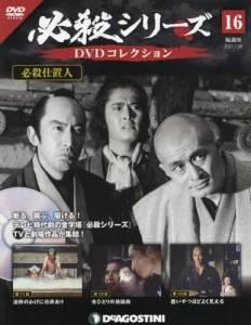 必殺シリーズDVDコレクション全国版 16号