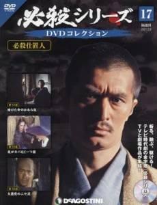 必殺シリーズDVDコレクション全国版 17号
