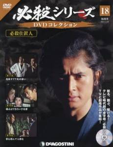 必殺シリーズDVDコレクション全国版 18号