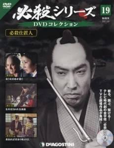 必殺シリーズDVDコレクション全国版 19号