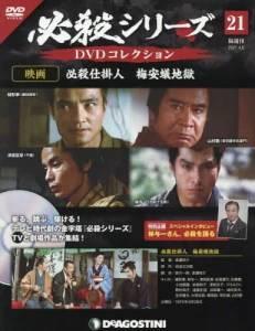必殺シリーズDVDコレクション全国版 21号