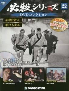 必殺シリーズDVDコレクション全国版 22号