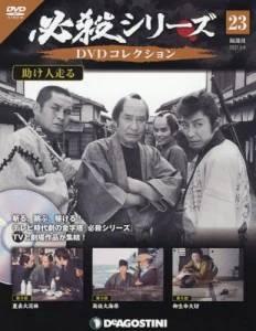 必殺シリーズDVDコレクション全国版 23号