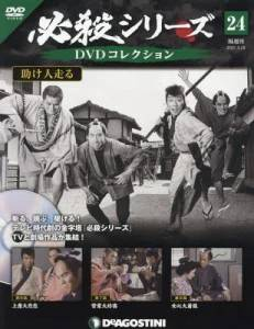 必殺シリーズDVDコレクション全国版 24号