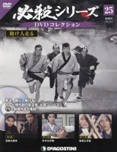 必殺シリーズDVDコレクション全国版 25号