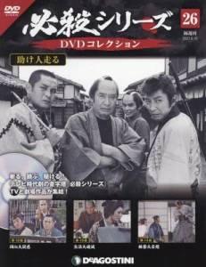必殺シリーズDVDコレクション全国版 26号