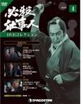 必殺仕事人DVDコレクション全国版 4号