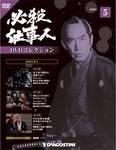 必殺仕事人DVDコレクション全国版 5号
