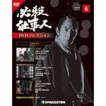 必殺仕事人DVDコレクション全国版 6号