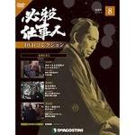 必殺仕事人DVDコレクション全国版 8号