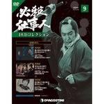 必殺仕事人DVDコレクション全国版 9号