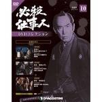 必殺仕事人DVDコレクション全国版 10号