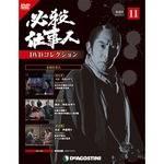 必殺仕事人DVDコレクション全国版 11号