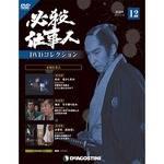 必殺仕事人DVDコレクション全国版 12号