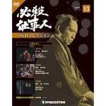 必殺仕事人DVDコレクション全国版 13号