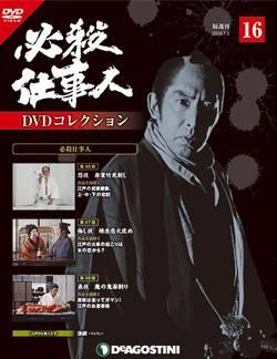 必殺仕事人DVDコレクション全国版 16号