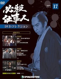 必殺仕事人DVDコレクション全国版 17号