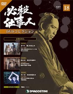 必殺仕事人DVDコレクション全国版 18号