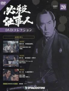 必殺仕事人DVDコレクション全国版 20号
