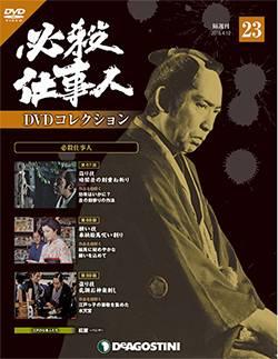 必殺仕事人DVDコレクション全国版 23号
