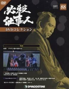 必殺仕事人DVDコレクション全国版 88号