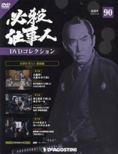 必殺仕事人DVDコレクション全国版 90号