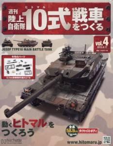 週刊 陸上自衛隊10式戦車をつくる 4号