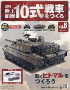 週刊 陸上自衛隊10式戦車をつくる 6号