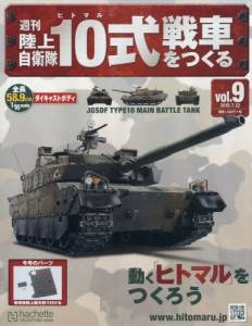 週刊 陸上自衛隊10式戦車をつくる 9号