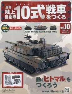 週刊 陸上自衛隊10式戦車をつくる 10号