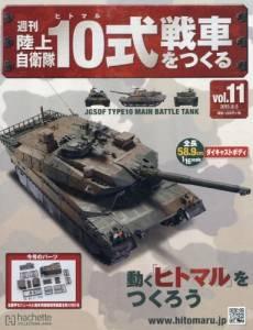 週刊 陸上自衛隊10式戦車をつくる 11号