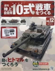 週刊 陸上自衛隊10式戦車をつくる 12号