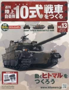 週刊 陸上自衛隊10式戦車をつくる 13号
